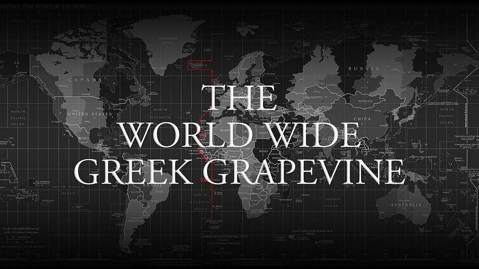 The World Wide Greek Grapevine