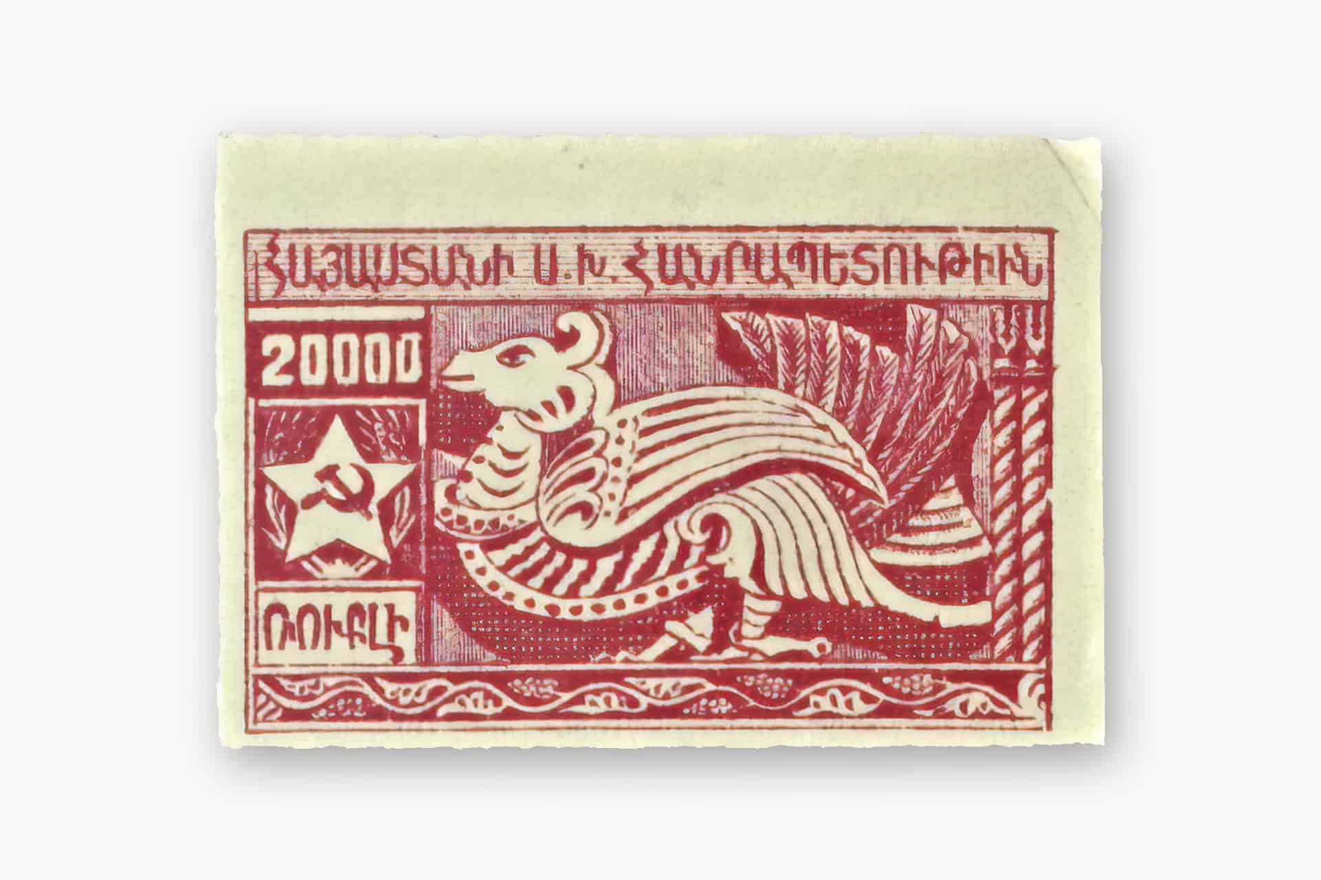 Stamp from the Transcaucasus region showing the Golden Ram